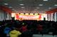 步阳集团召开2012新春动员大会-02