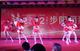 承上启下迎新春 欢歌劲舞庆丰年-03