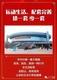 步阳·凤凰城3#、5#楼盛大开盘,现场气氛热烈,成交额约2亿元-06