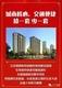 步阳·凤凰城3#、5#楼盛大开盘,现场气氛热烈,成交额约2亿元-08