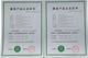 公司获得康居产品认证证书