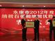 2012年步阳集团纳税总额突破2亿元