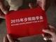 """""""步阳千万公益基金""""开展2015年圆梦大学行动-01"""