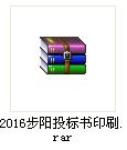 步陽投標書印刷-00