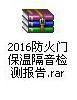 2016防火门保温隔音检测报告.rar
