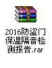 2016防盗门保温隔音检测报告.rar
