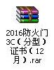 2016防火門3C(分型)證書(12月).rar