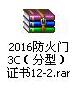 2016防火门3C(?#20013;停?#35777;书12-2.rar