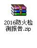 2016防火检测报告.zip