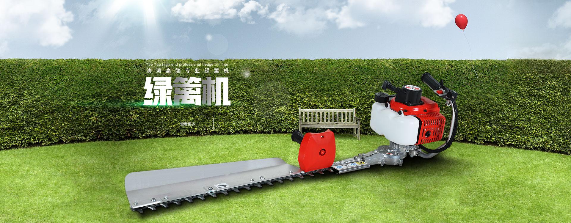 绿篱机.jpg