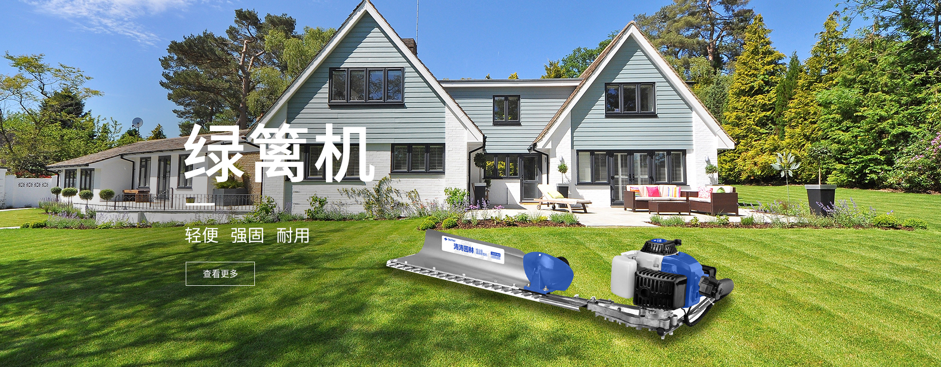 绿篱机中文.jpg