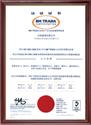 国际管理体系认证