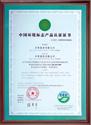 中国环保认证证书