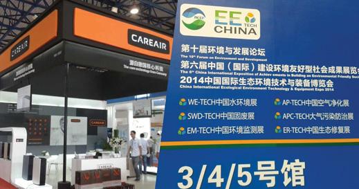 2014年9月16日北京AP-TECH中国空气净化展于参展