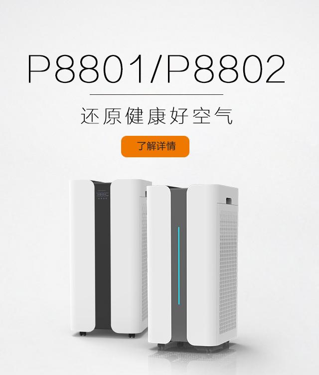 P8801/P8802还原健康好空气