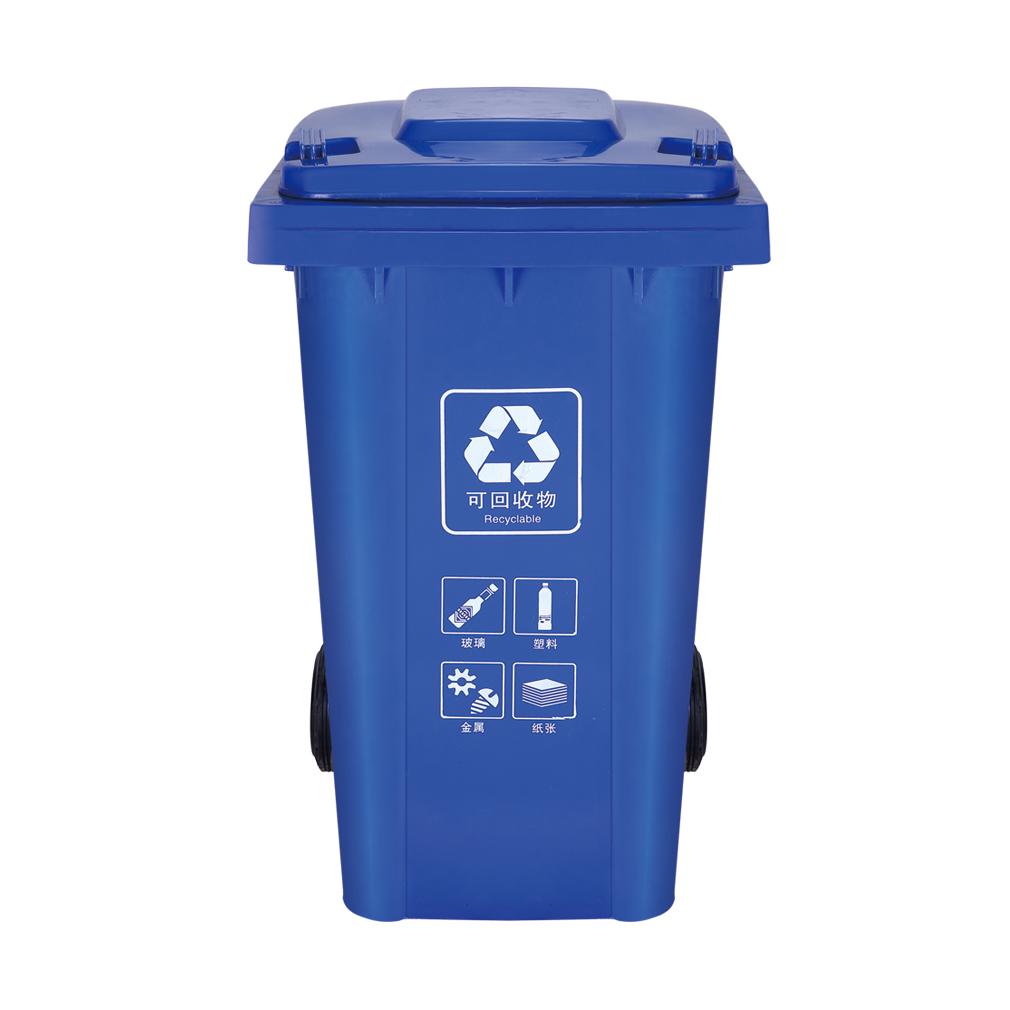 垃圾桶-240升 ZX-001-B