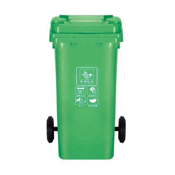 垃圾桶-120升 ZX-002-G