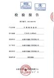 CX618-1不锈钢保温杯检验报告(1)