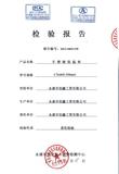 CX605不锈钢保温杯检验报告(1)