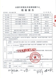 CX605不锈钢保温杯检验报告(2)
