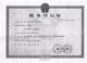 税务登记证 正本