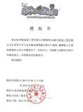 2011年-2013年取得国际品牌喜羊羊与灰太狼滑板车授权生产商