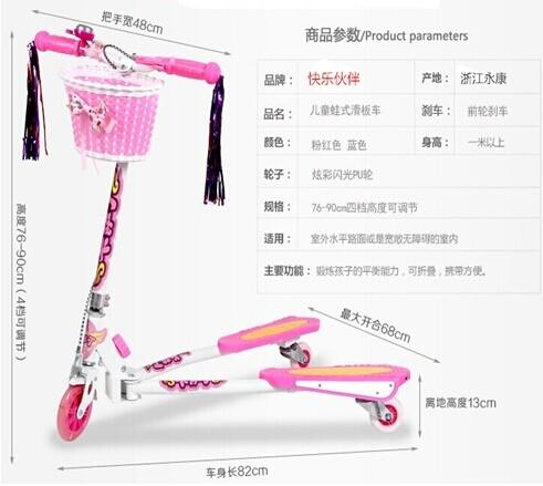 快乐伙伴儿童双后刹蛙式滑板车滑轮车三轮双脚剪刀车三轮车童车踏板车 -BQ-812