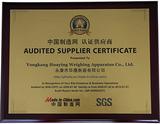 中國制造網認證供應商
