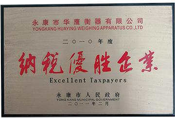 纳税优胜企业