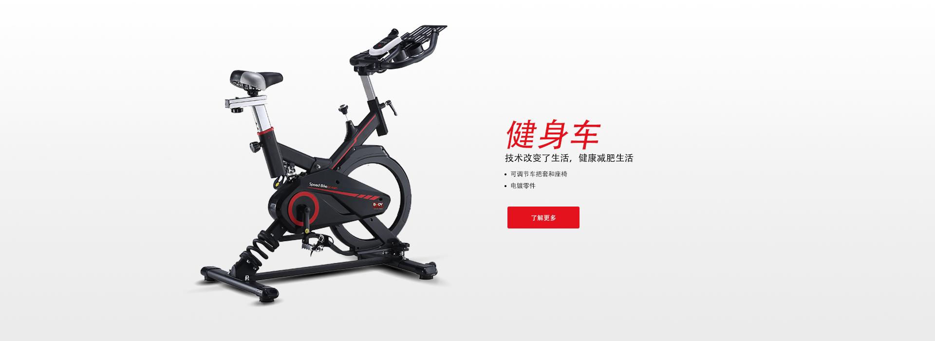 健身车.jpg