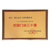 中国门窗三十强
