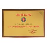 2014中国消防行业十大防火门