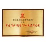 中国门业(钢质门)十大品牌金奖