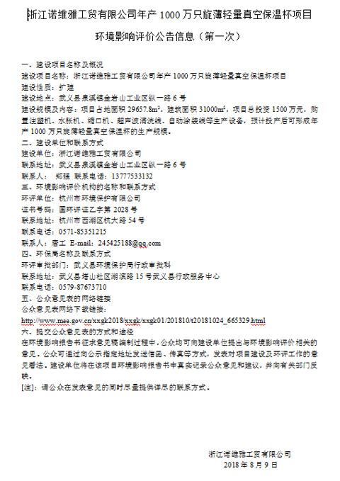 浙江诺维雅工贸有限公司年产1000万只旋薄轻量真空保温杯项目