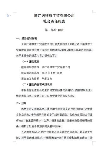 浙江诺维雅工贸有限公司社会责任报告公示
