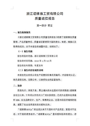 浙江诺维雅工贸有限公司质量诚信报告公示