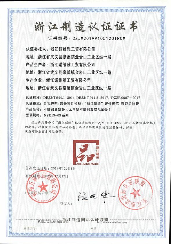 """浙江诺维雅工贸有限公司喜获""""浙江制造""""产品认证证书"""