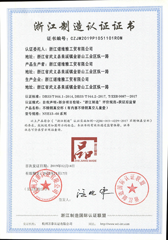 Zhejiang Novia Industry & Trade Co., Ltd. was awarded the
