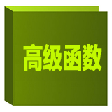Excel高级函数班