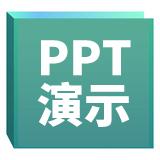 PPT演示实用班
