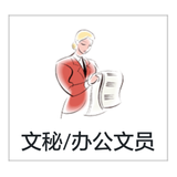 文秘/办公文员 -文秘/办公文员