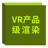 VR产品级渲染 -VR产品级渲染