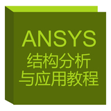 ANSYS结构分析与应用教程 -ANSYS结构分析与应用教程