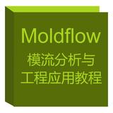 Moldflow模流分析与工程应用教程 -Moldflow模流分析与工程应用教程