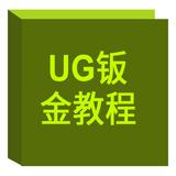 UG钣金教程 -UG钣金教程