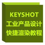 keyshot工业产品设计快捷渲染教程
