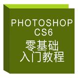 photoshop CS6零基础入门教程