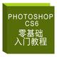 photoshop CS6零基础入门教程-