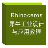 Rhinoceros 犀牛工业设计与应用教程