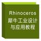 Rhinoceros 犀牛工业设计与应用教程-